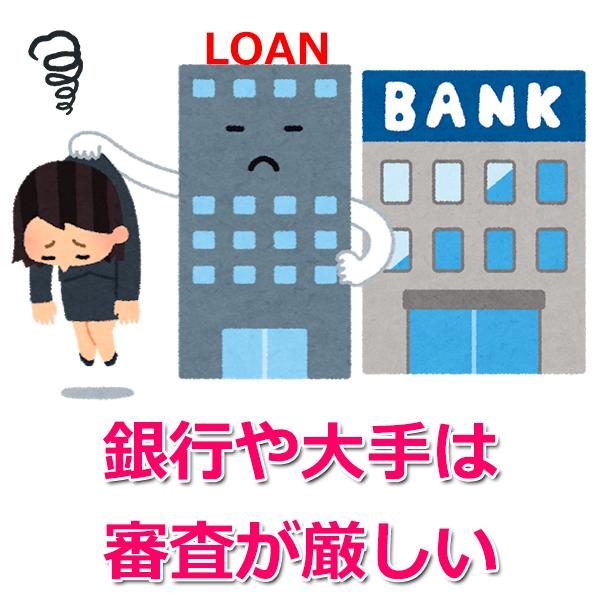 銀行や大手消費者金融からは借りれない