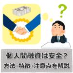 お金を貸してくれる人?個人間融資の安全性と口コミ・注意点