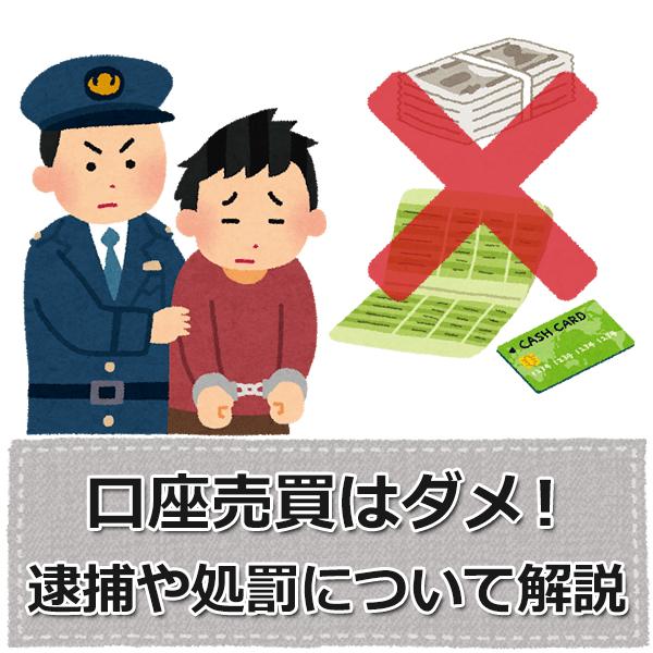 口座売買の罪|逮捕される?どのような処罰を受ける?