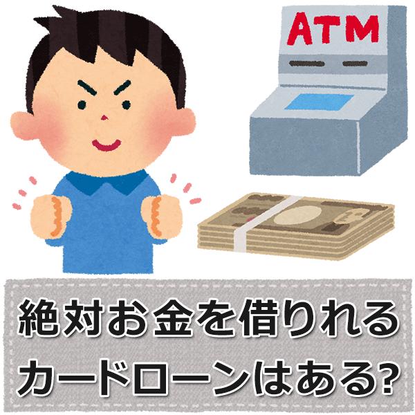 絶対お金を借りれるカードローンはある?【ブラックOK】