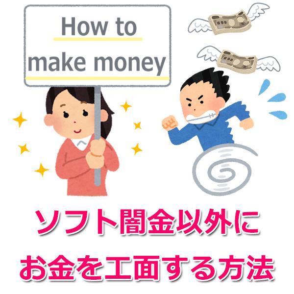 ソフト闇金の前に、お金を作る方法