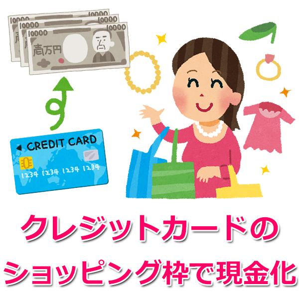 4.クレジットカードの現金化