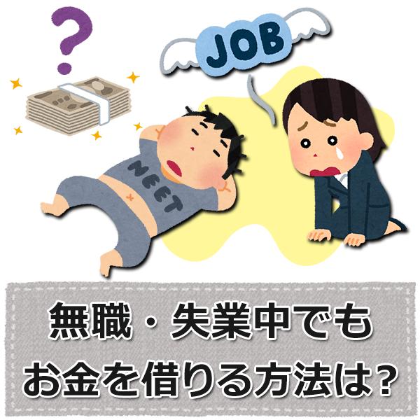 無職・失業中でもお金を借りる方法 年金受給者・主婦・学生