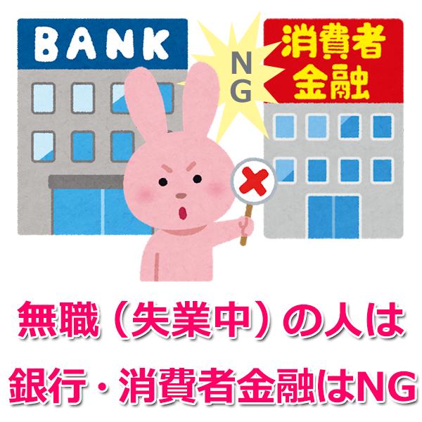 無職(失業中)の人は銀行・消費者金融で借りれない
