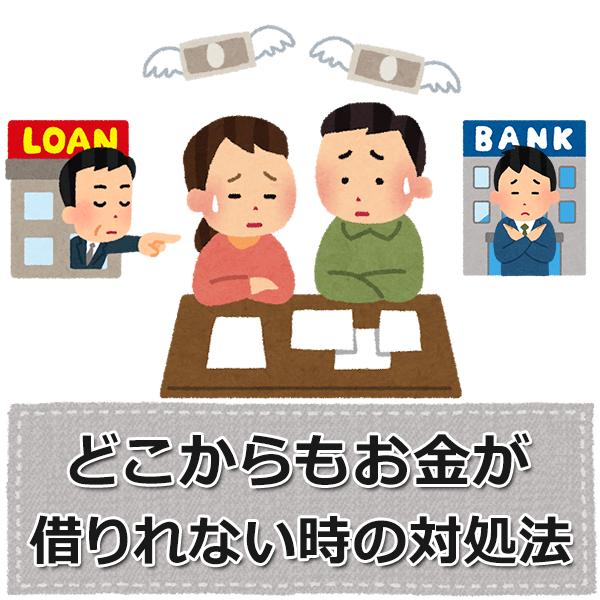 どこからもお金が借りれない!「借りる」以外の対処法は?