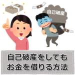 自己破産でもお金を借りる方法【おすすめの消費者金融5選】