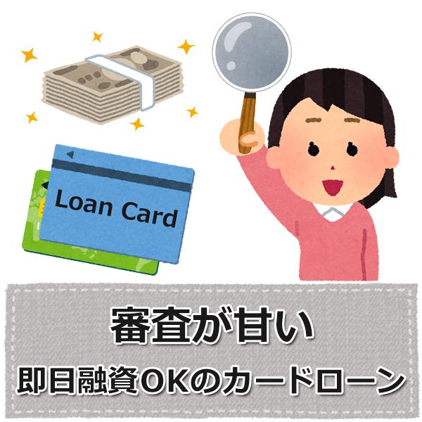 即日融資のカードローン 審査が甘い(通りやすい)のは?