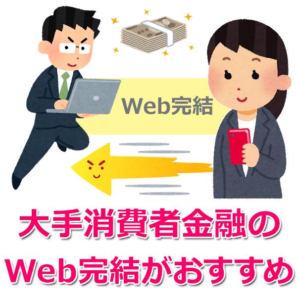 Web完結が便利