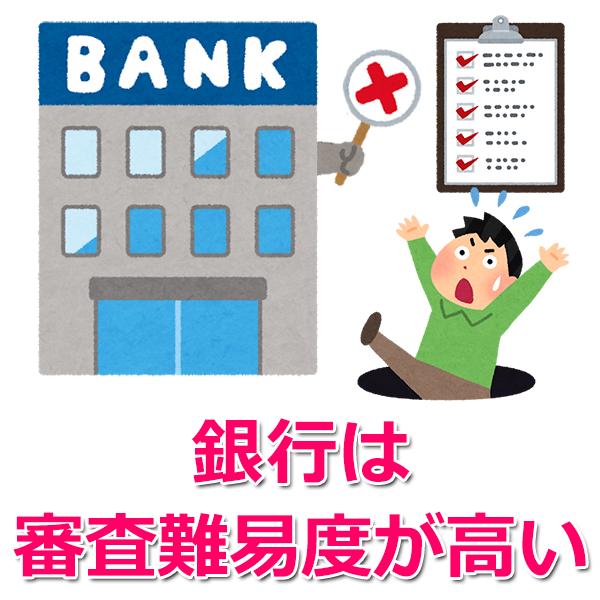 銀行は消費者金融より審査が厳しい