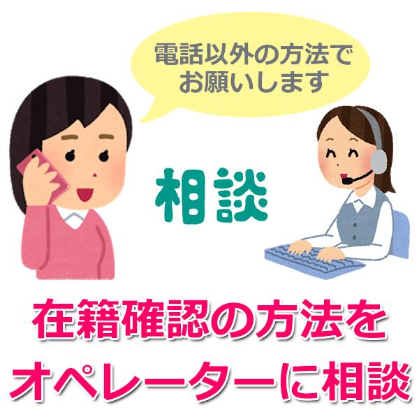 プロミス審査の在籍確認を「電話連絡なし」にする方法