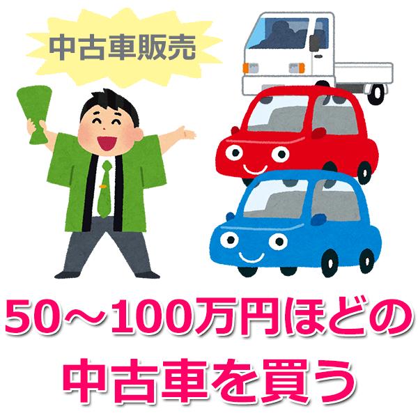 買えるのは50~100万円ほどの中古車