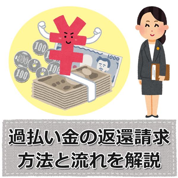 過払い金返還請求の方法・流れを解説|デメリットは?
