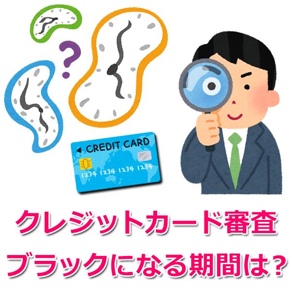 クレジットカード審査でのブラック期間