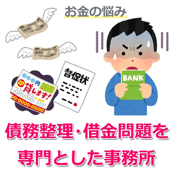 おしなり法律事務所で無料の借金相談 !債務整理におすすめ!