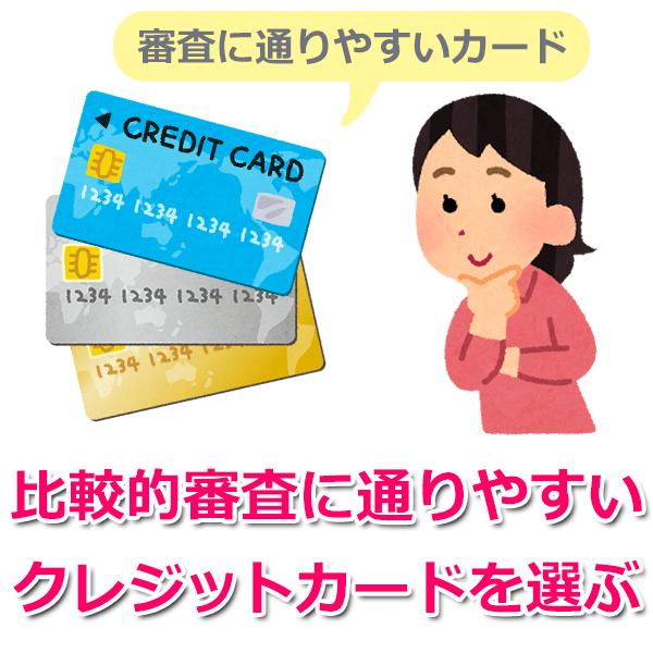 6.審査の甘いクレジットカードを申し込む