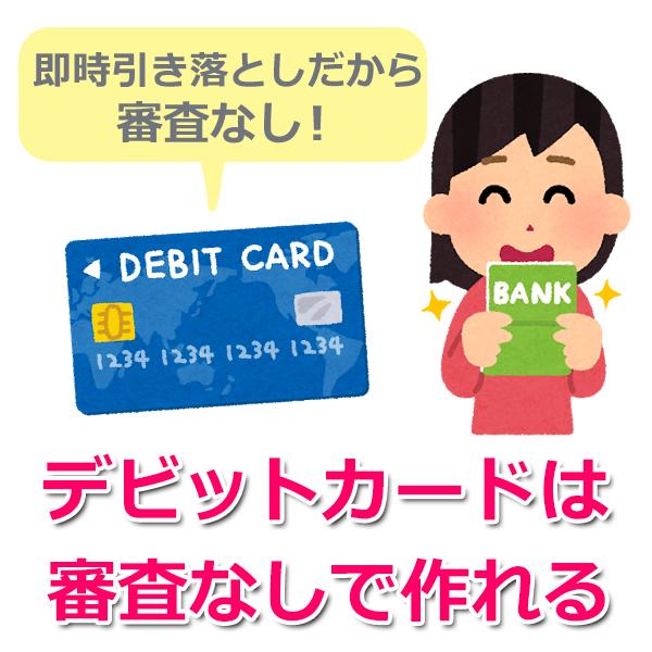自己破産の人には審査なしのデビットカードもおすすめ