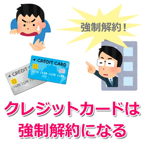 自己破産で既存のクレジットカードは解約になる?