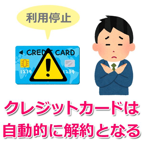 クレジットカードは自己破産の前に解約した方が良い?