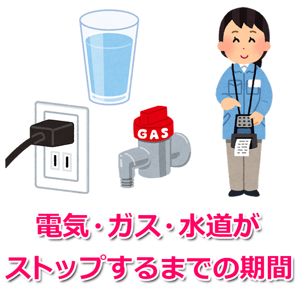 電気・ガス・水道がストップするまでの期間