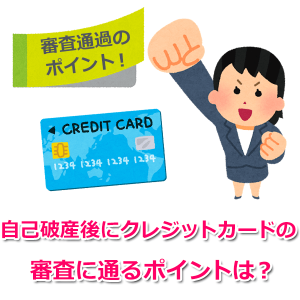 自己破産後にできるだけ早くクレジットカードを復活させる7つのポイント