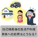 自己破産による家族への影響【家や車などの財産は処分?】