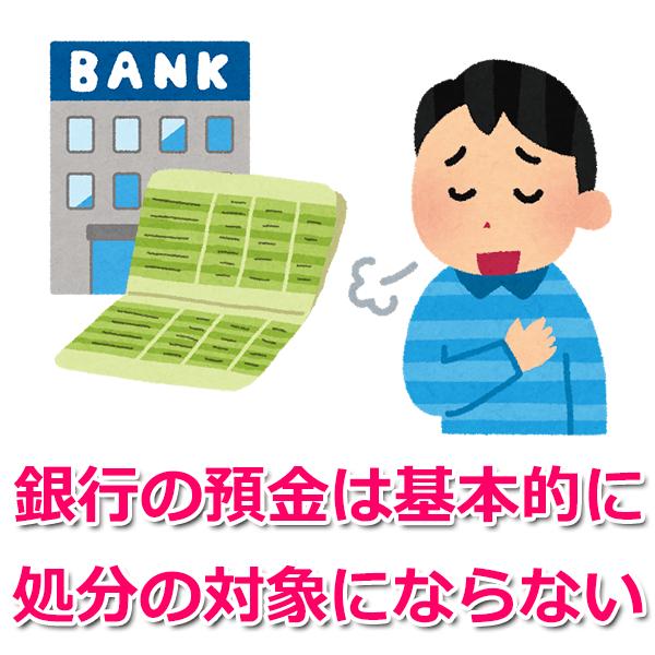 20万円以上の預金に注意?