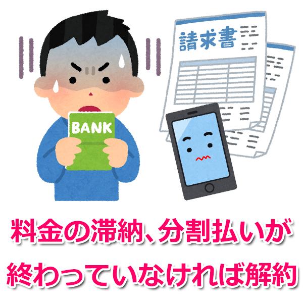 自己破産すると携帯(スマホ)契約、分割払いはどうなる?