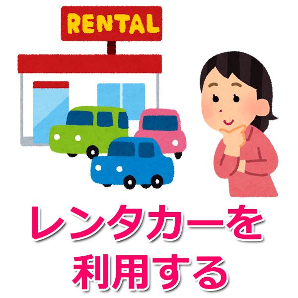 4.レンタカーを利用する
