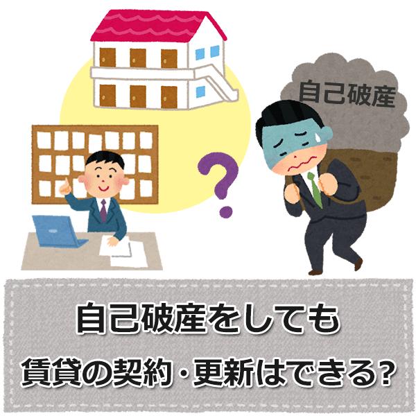 自己破産した人の賃貸の審査|契約や更新はできる?