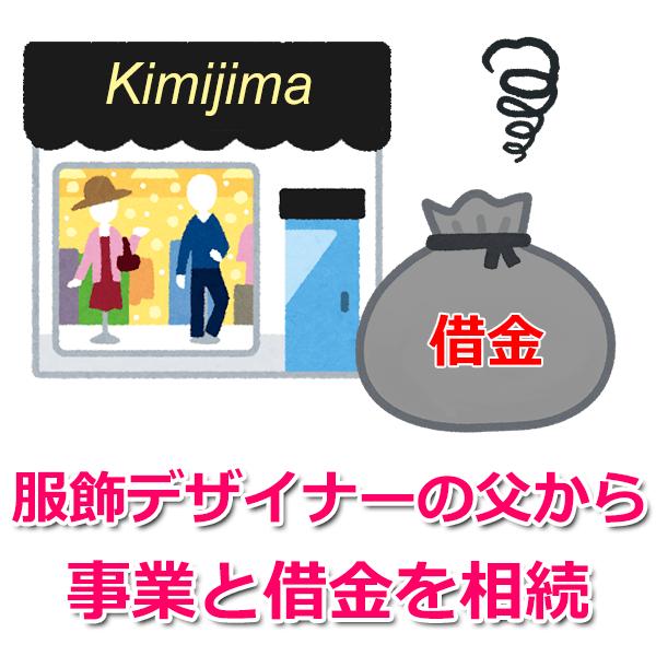 4位.君島明・十和子夫妻 (推定40億円)