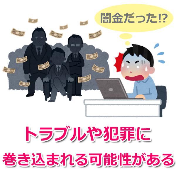 個人間融資はトラブルや犯罪に巻き込まれる