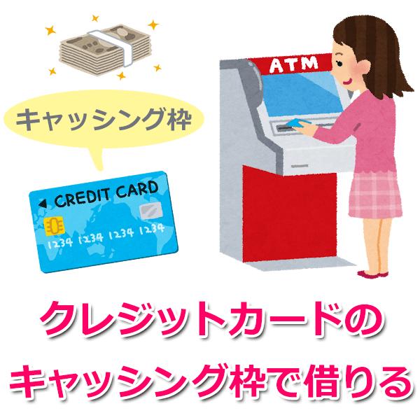 3.クレジットカードのキャッシング枠で借りる