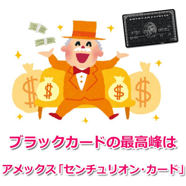 アメリカン・エキスプレス「センチュリオン・カード」