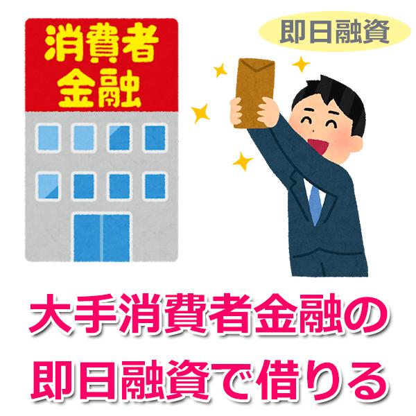 即日融資(即金)で7~10万円借りる!
