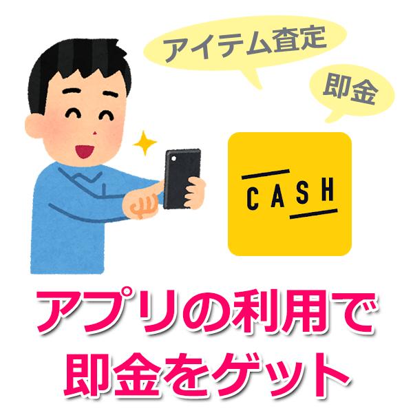 即金アプリを使ったお金の作り方2つ