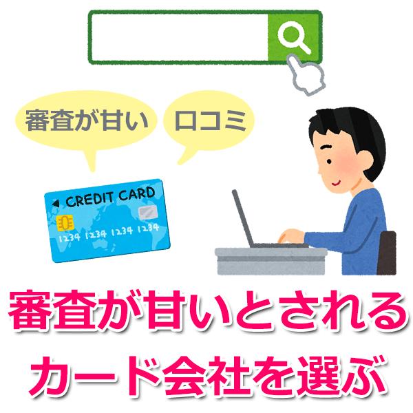 債務整理後にクレジットカードを作る際の注意点3つ
