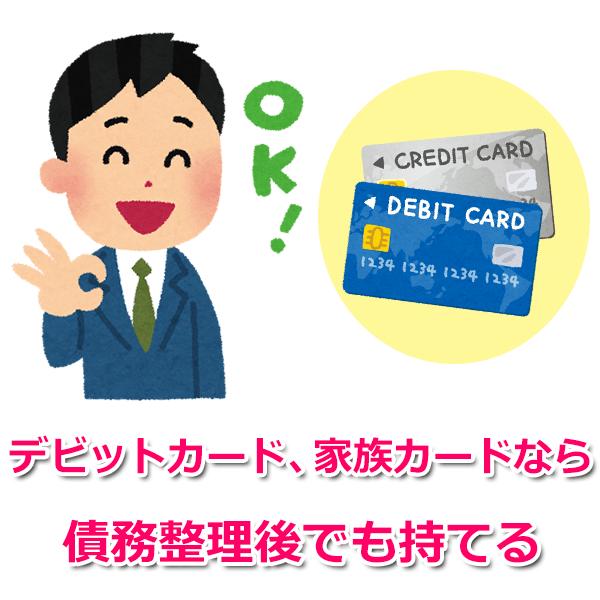 債務整理後でクレジットカードが作れない時の対処法2つ