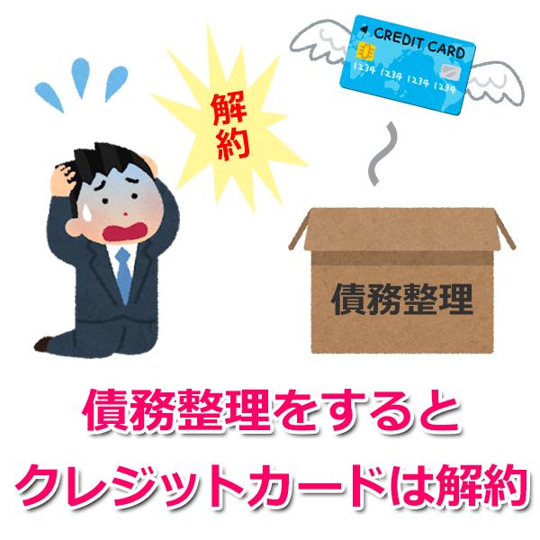既に持ってるクレジットカードは債務整理後も使える?