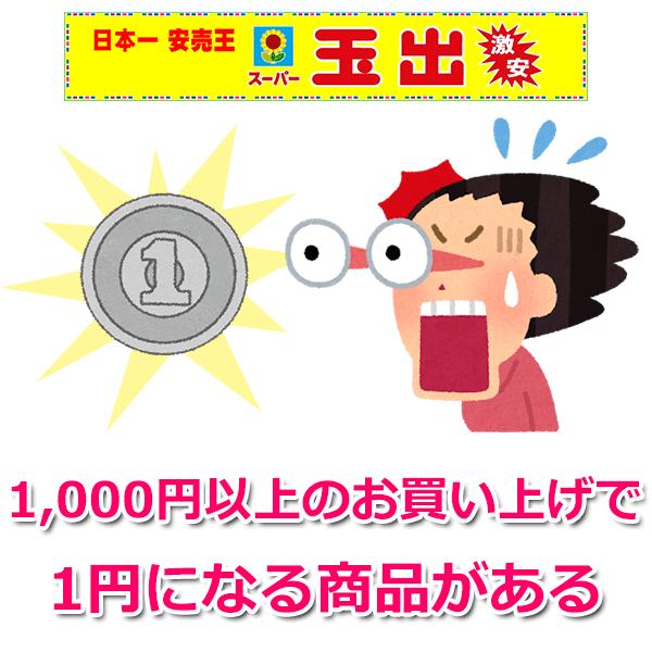 安いスーパーランキング第2位「玉出(大阪、兵庫のみ)」