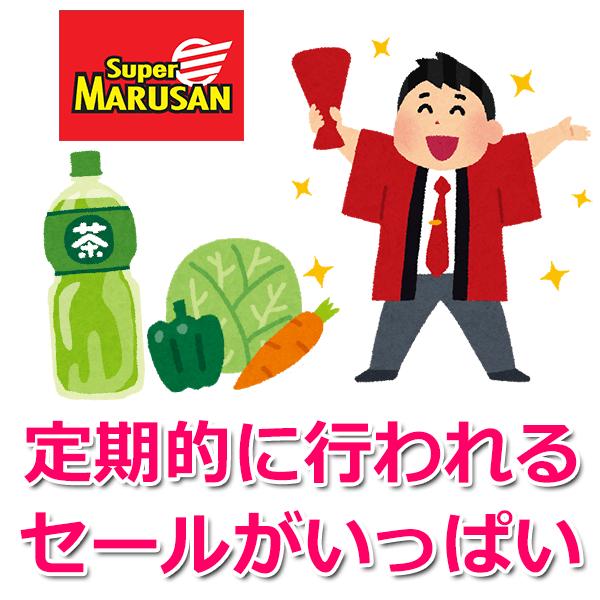 安いスーパーランキング第10位「マルサン」(埼玉・千葉に3店舗)