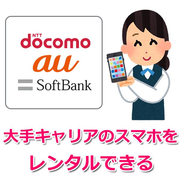 大手キャリア(docomo・au・softbankなど)の携帯スマホをレンタルできる