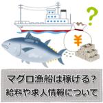 マグロ漁船の給料・収入や求人について「借金返済の人や女性も乗る」は実話?