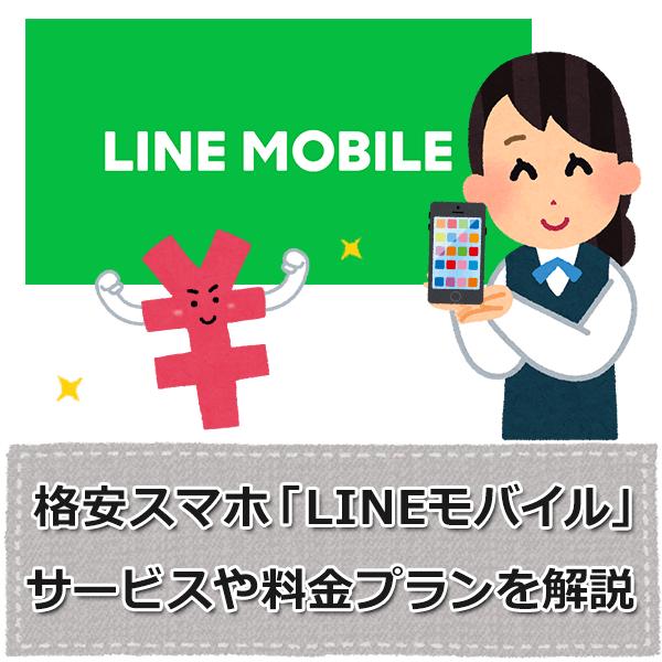 格安スマホ「LINEモバイル」料金プランやキャンペーン、口コミ評判は?iPhone端末があればSIM交換でそのまま使える