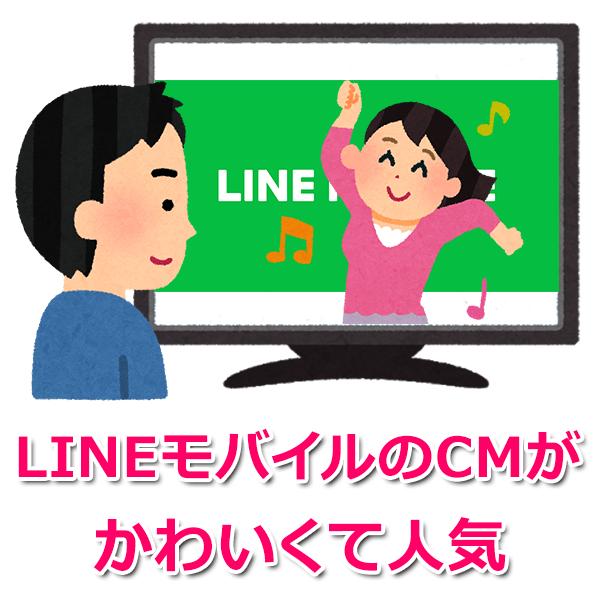 本田翼さん出演のラインモバイルCMが人気