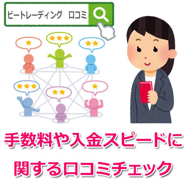 ビートレーディングのファクタリング【口コミ評判】