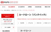 三菱UFJ銀行「バンクイック」