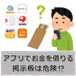 お金を借りるスマホアプリおすすめ6選!ネット掲示板は危険?