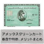 アメックスグリーンカードに通った体験談。審査基準やメリットまとめ