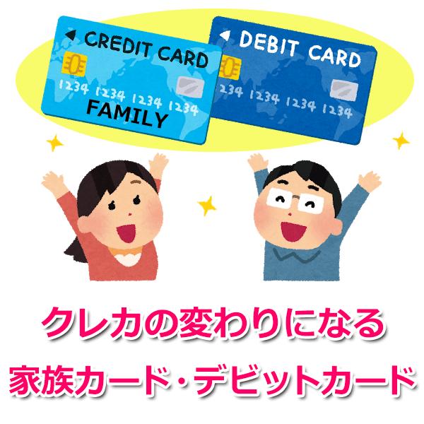クレカの代わりになる家族カード・デビットカード