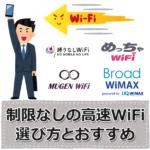 速度制限なし・最安レベルの高速WiFi!テレワーク・在宅勤務の容量、セキュリティもこれで解決